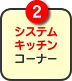 2.システムキッチンコーナー
