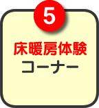 5.床暖房体験コーナー