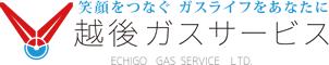 越後ガスサービス