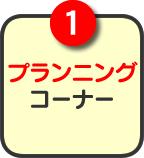 1.プランニングコーナー