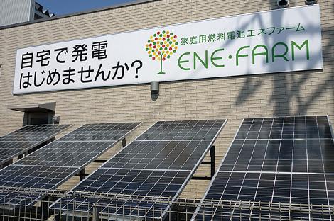 太陽光+エネファームのW発電コーナー